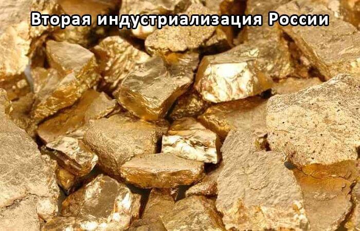 Извлечение золота