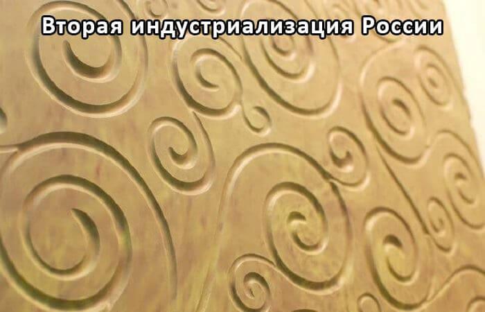 Полимербетон