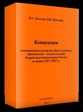 Концепция_Второй индустриализации России