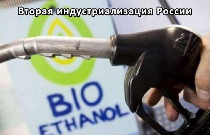 Биоэтанол - жидкое спиртовое топливо