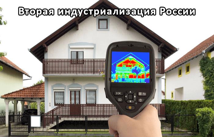 Тепловизионный метод контроля металлических конструкций