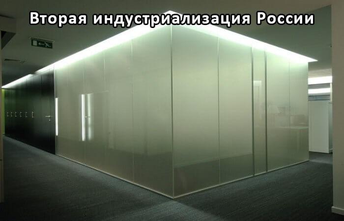Умное стекло - стекло с регулируемой прозрачностью