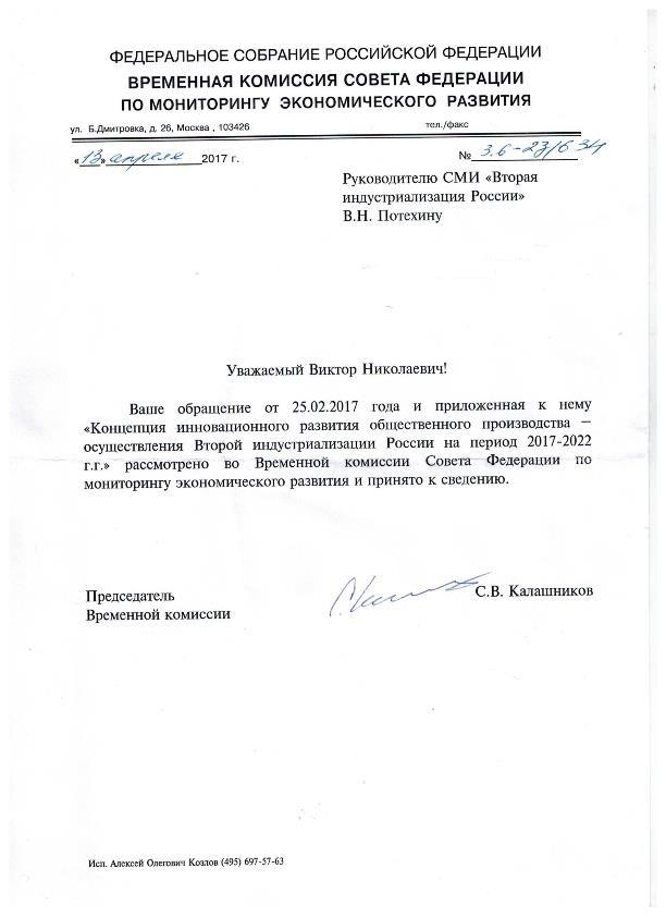 Временная комиссия Совета Федерации по мониторингу экономического развития о Второй индустриализации России