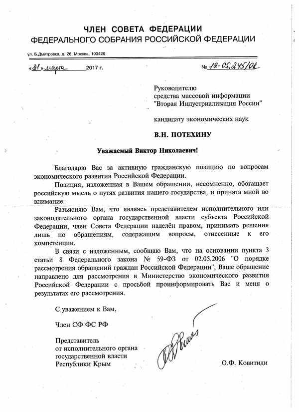 Член Совета Федерации Федерального Собрания РФ О.Ф. Ковитиди