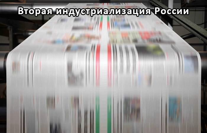 "Газетная машина ""Фактор-90"""