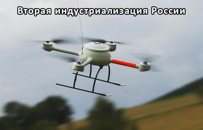 Оборудование для беспилотников для полетов на малых высотах