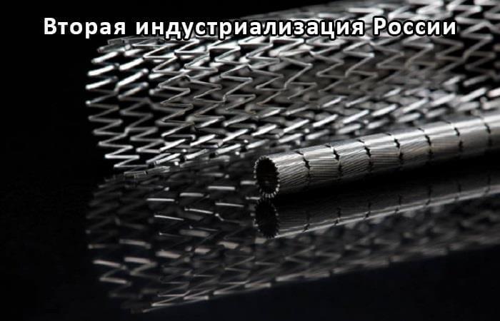 Металлы с памятью формы