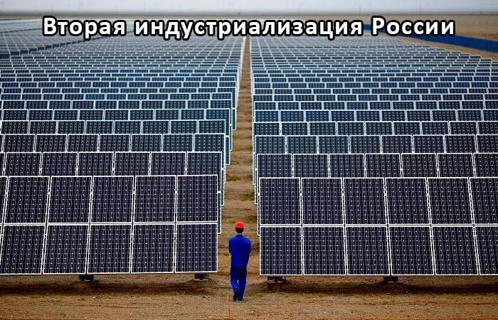 Солнечные фотоэлектрические установки