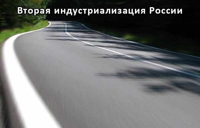 Самовосстановление дорожного покрытия