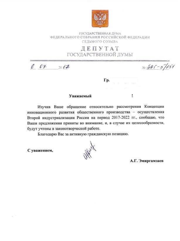 Эмиргамзаев