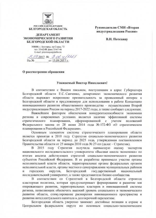 Заместитель Губернатора Белгородской области