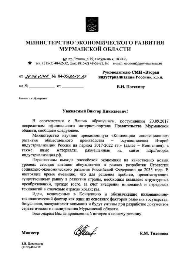 Министр_Мурманской области
