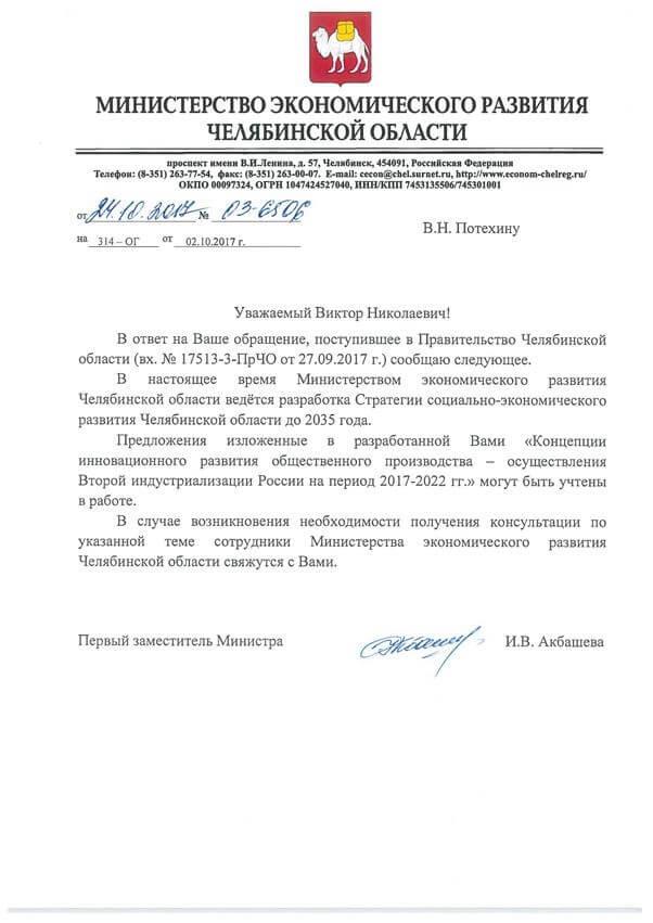 Министерство экономического развития Челябинской области о Второй индустриализации России