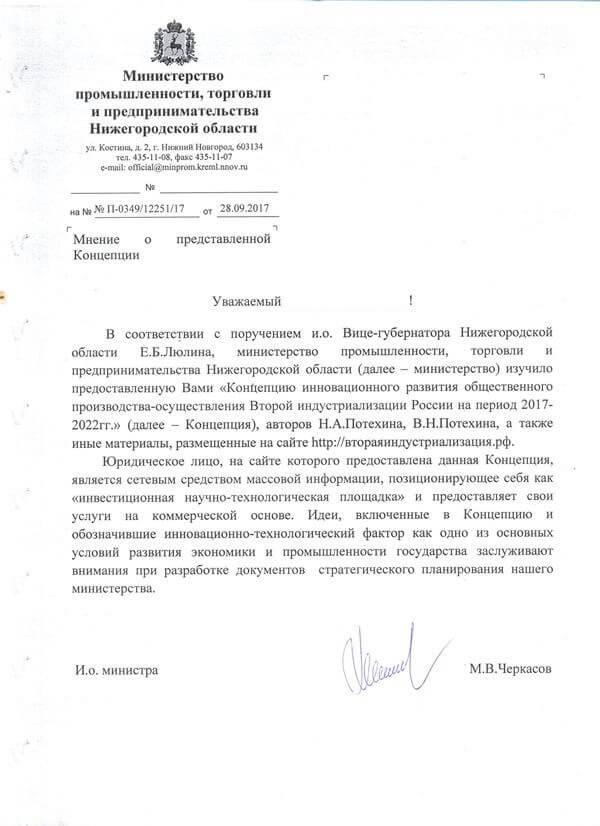 Министерство промышленности, торговли и предпринимательства Нижегородской области о Второй индустриализации России