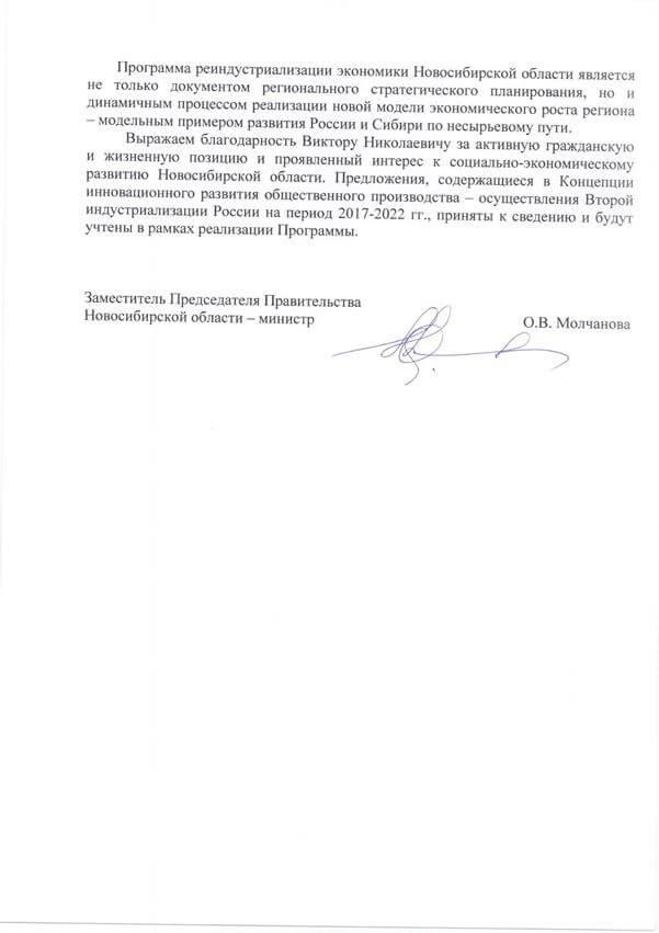 Министерство экономического развития Новосибирской области о Второй индустриализации России