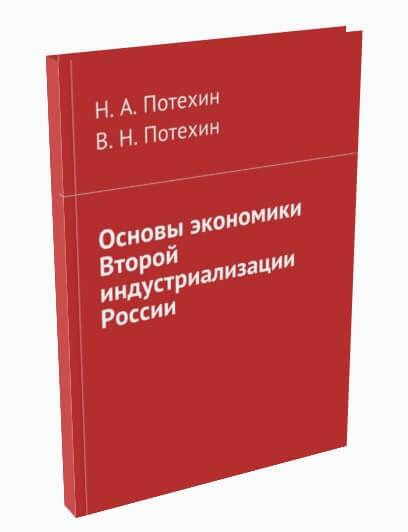 """Книга """"Основы экономики Второй индустриализации России"""""""