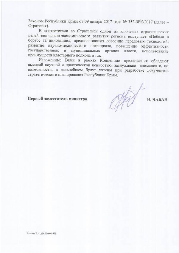 Республика Крым_2