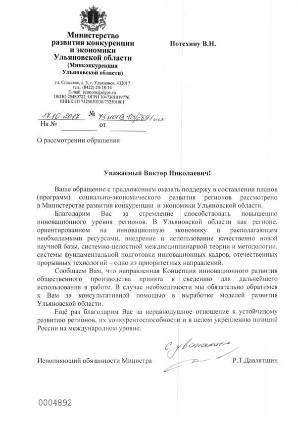 Министерство развития конкуренции и экономики Ульяновской области о Второй индустриализации России