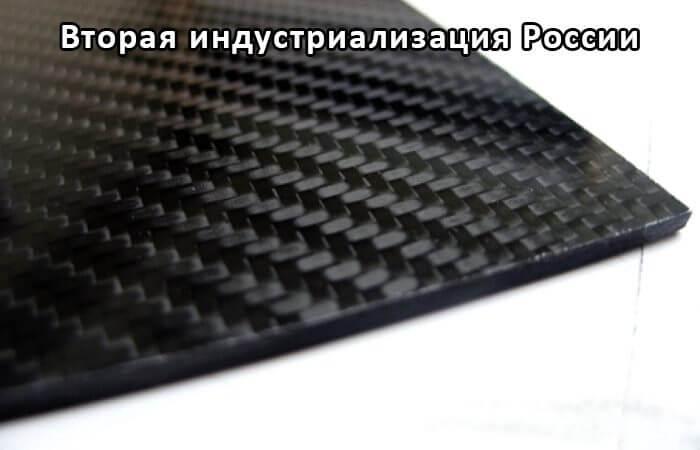 Сверхпрочный углепластик
