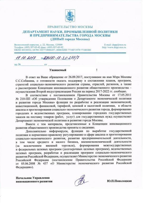 ДНПиП города Москвы о Второй индустриализации России