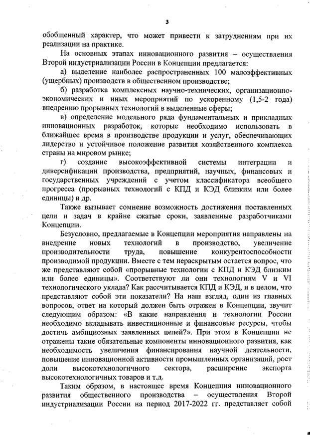 Национальная академия наук Беларуси о Второй индустриализации России