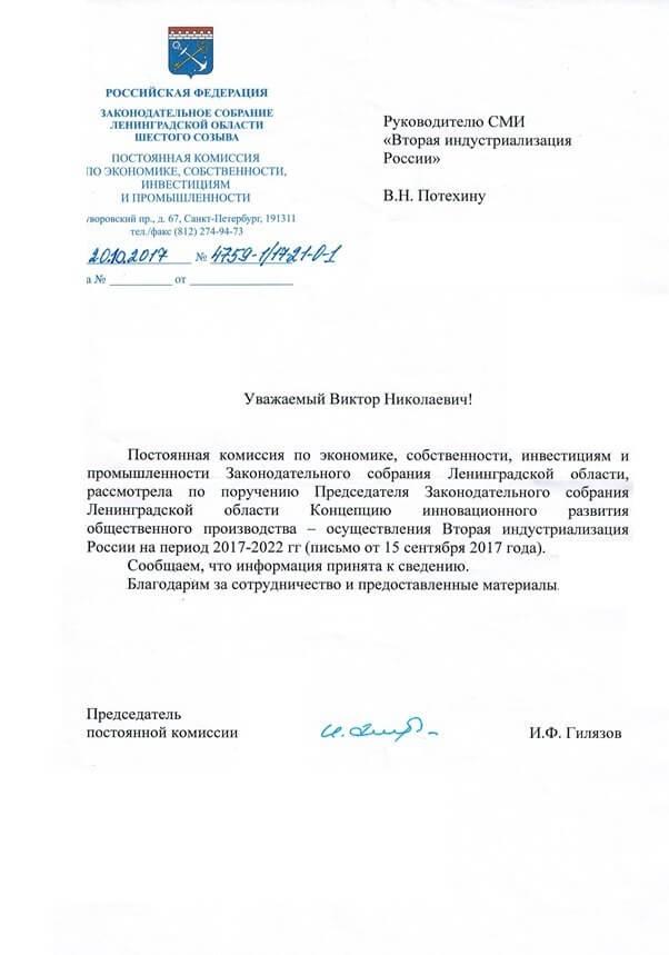 Законодательное собрание Ленинградской области о Второй индустриализации России