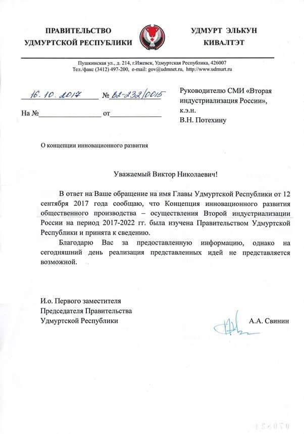Правительство Удмуртской Республики о Второй индустриализации России