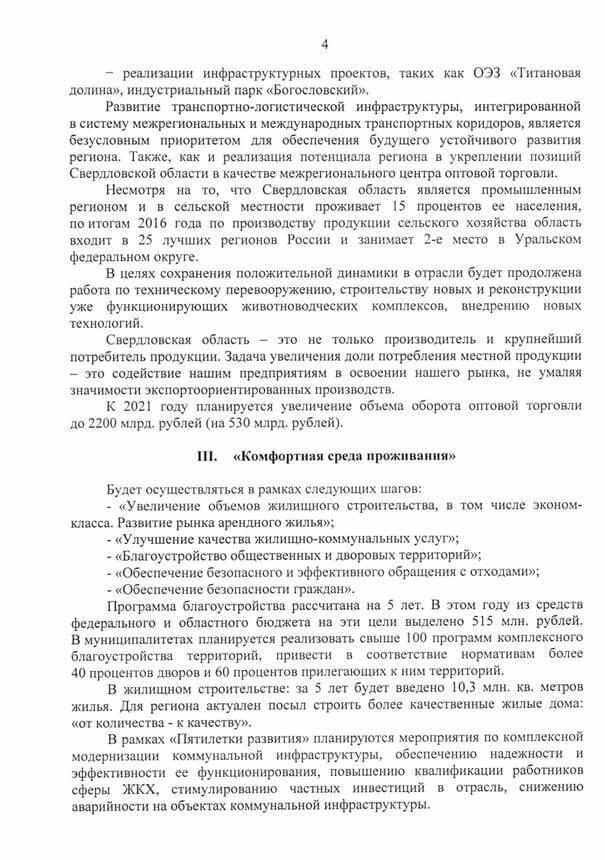 Министерство промышленности и науки Свердловской области