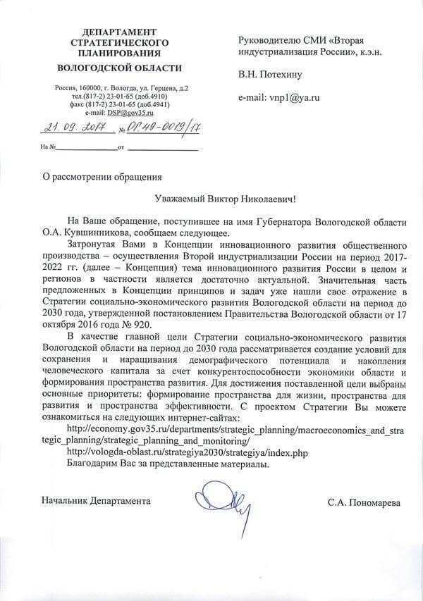 Департамент стратегического планирования Вологодской области о Второй индустриализации России